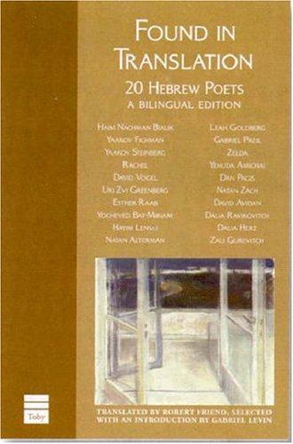 Found in Translation: Modern Hebrew Poets: 20 Hebrew Poets (Bilingual Edition): Friend, Robert