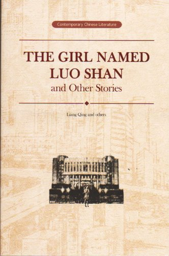 The Girl Named Luo Shan and Other: Liang Qing and