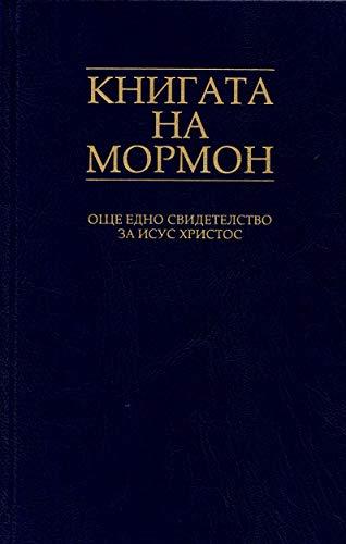 9781592975181: The Book of Mormon (Bulgarian Translation)