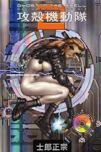 9781593072049: Ghost In The Shell Volume 2: Man-Machine Interface (v. 2)