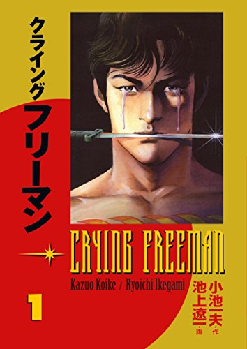9781593074784: Crying Freeman Volume 1: v. 1 (Crying Freeman (Dark Horse))