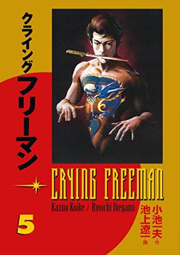 9781593074999: Crying Freeman, Vol. 5 (v. 5)