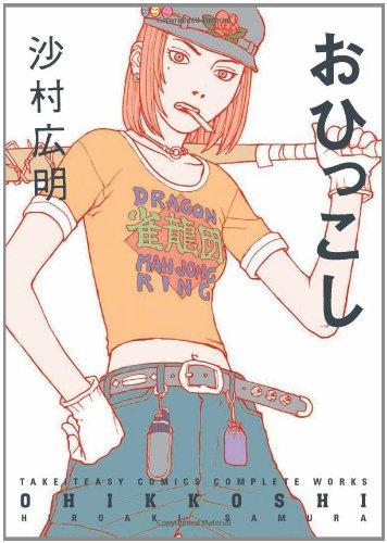 Ohikkoshi (1593076223) by Hiroaki Samura