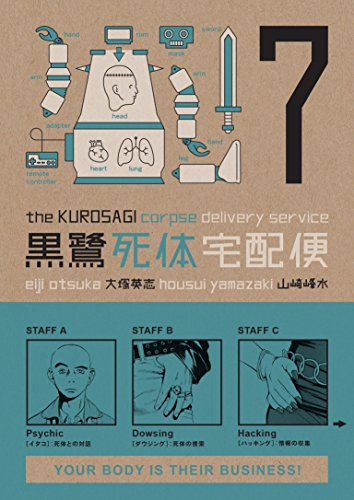 9781593079826: The Kurosagi Corpse Delivery Service Volume 7