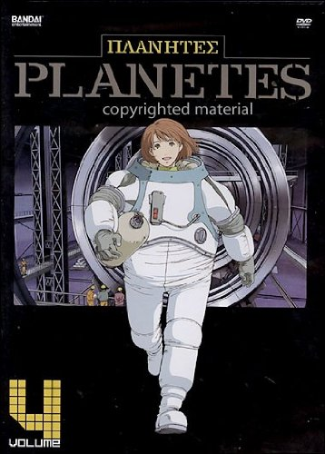 9781594094712: Planetes