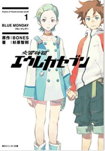 Eureka Seven Novel Volume 1: Blue Monday (Eureka Seven: Psalms of Planets) (v. 1): Sugihara, ...