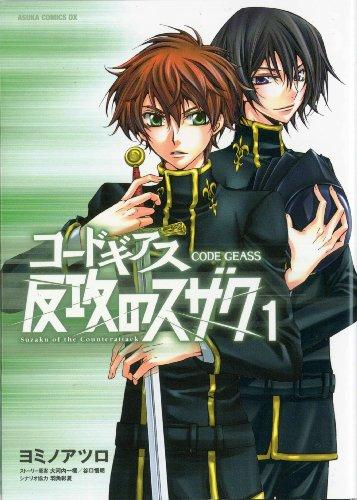 9781594099786: Code Geass: Suzaku of the Counterattack, Vol. 2 (v. 2)