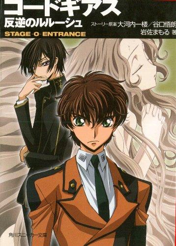 Code Geass Novel: Stage -0- Entrance (Code Geass Lelouch of the Rebellion): Goro Taniguichi; Ichiro...