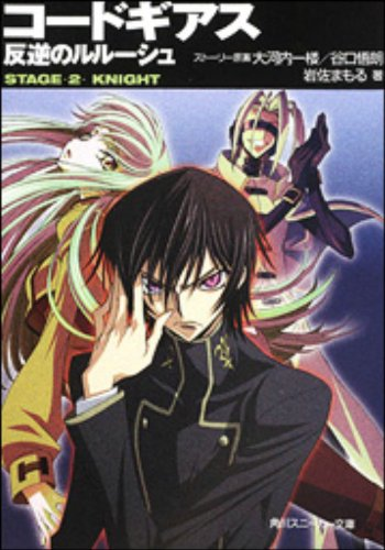 9781594099830: Code Geass Novel: Stage 2: Knight (Code Geass: Lelouch of the Rebellion)