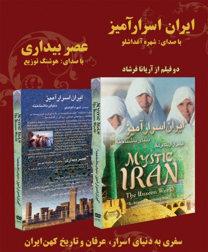9781594644047: Mystic Iran & Age of Awakening in Farsi version