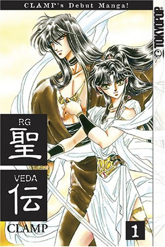 9781595324849: RG Veda Volume 1