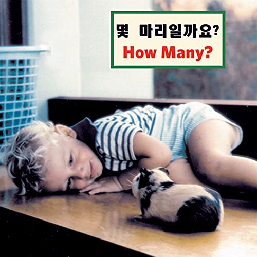 9781595726520: How Many? (Korean/English) (Korean Edition)