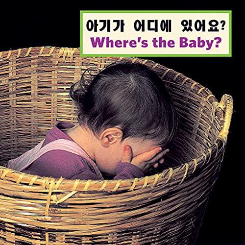 Where's the Baby? (Korean/English) (Korean Edition): Cheryl Christian