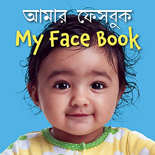 9781595726605: My Face Book (Bengali/English) (Bengali Edition)