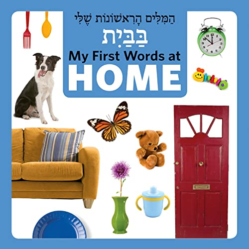 9781595727008: My First Words at Home (Hebrew/English)
