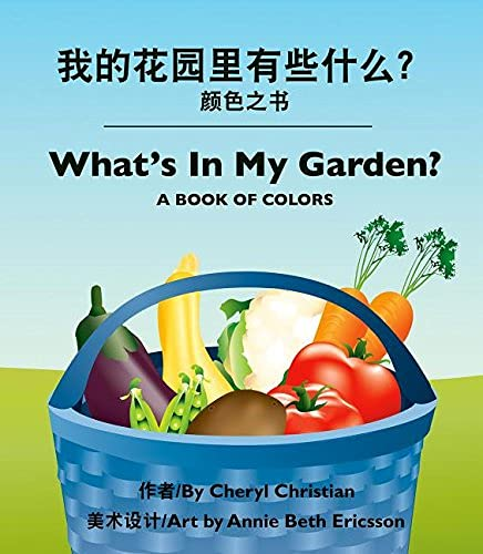 9781595727343: What's In My Garden? (Chinese/English) (Chinese Edition)