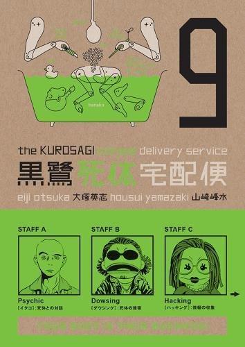 9781595823069: The Kurosagi Corpse Delivery Service, Vol. 9