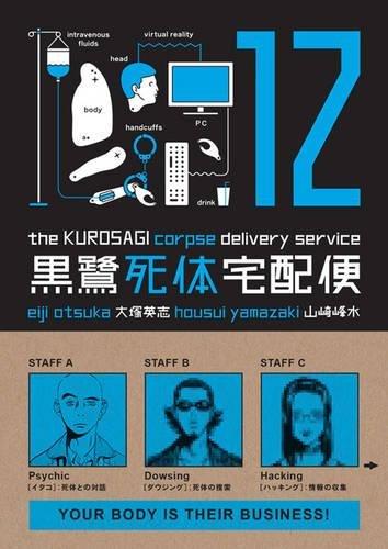 The Kurosagi Corpse Delivery Service, Vol. 12: Eiji Otsuka
