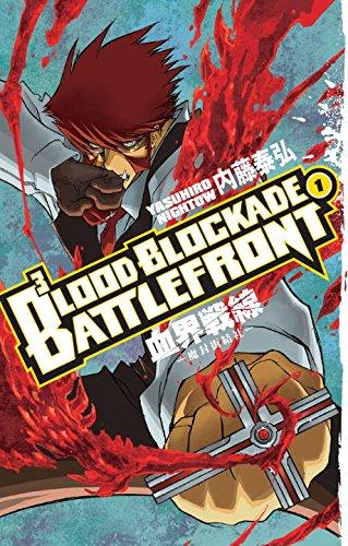 9781595827180: Blood Blockade Battlefront Volume 1