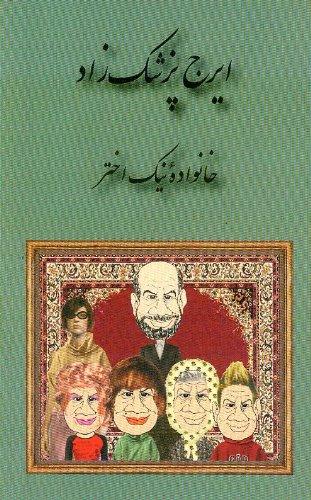 9781595840325: Nikakhtar Family (Khanevadeye Nikakhtar)