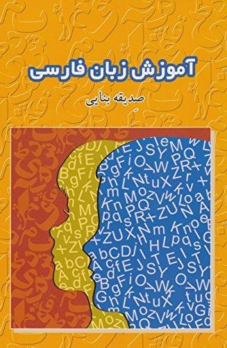 9781595840387: Learning Farsi