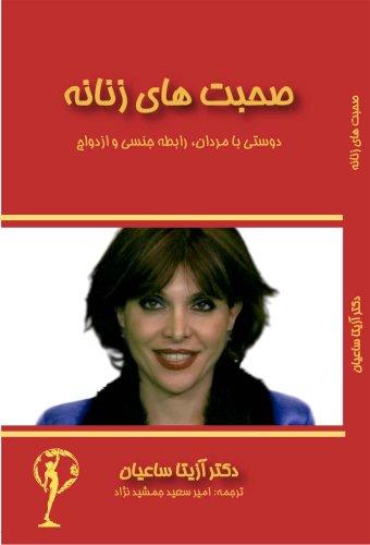 9781595840486: Girl Talk Farsi