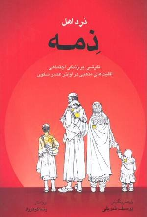 9781595841735: The Suffering of the Dhimmiude in Iran (Darde ahle zeme )