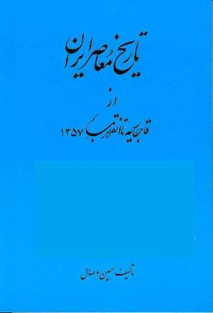9781595841957: tarikhe moasere iran az ghajarie ta enghelabe 1357 (3 jeldi)