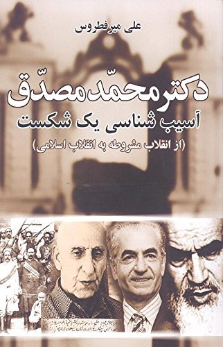 9781595842022: Mohammad Mosaddeq- Pathology of a Failure 2nd edition