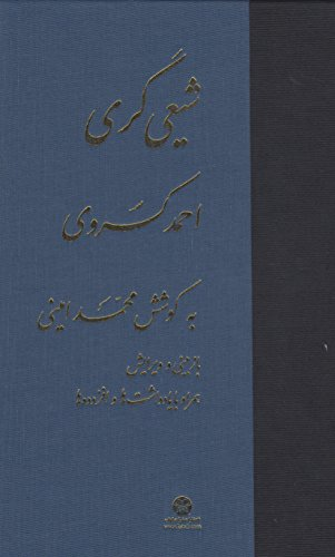 9781595843074: shi'ism / shieegari (bazbini va virayesh hamrah ba yaddashtha va afzoodeha) / شیعی گری(بازبینی و ویرایش همراه با یادداشت ها و افزوده ها)