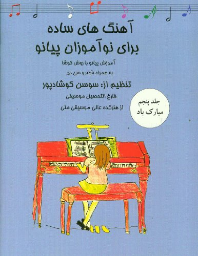 9781595843692: Easy Piano Pieces for Beginners 5: Mobarak Bad + Cd