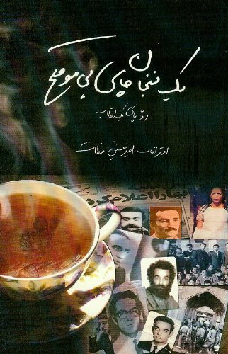 9781595844248: An Inopportune Cup of Tea: Trace of a Revolution (Yek Fenjan Chaye Bi Moghe: Rade Paye Yek Enghelab)eterafate Amir Hoseine Fetanat