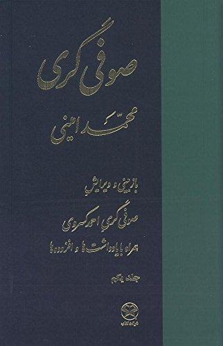 9781595844712: Sufism صوفی گری: بازبینی و ویرایش صوفی گری احمد کسروی همراه با یادداشتها و افزوده ها