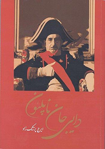 9781595845016: My Uncle Napoleon (Dai Jan Napoleon/دایی جان ناپلئون)