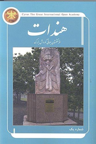 9781595845405: Handat: Persian Journal Cyrus The Great International Academi( Volume 1) / (هندات: گاهنامه ی فرهنگستان جهانی کوروش بزرگ ( شماره یک