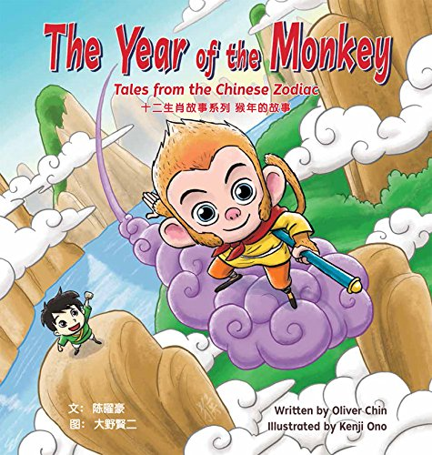 9781597021180: The Year of the Monkey: Tales from the Chinese Zodiac