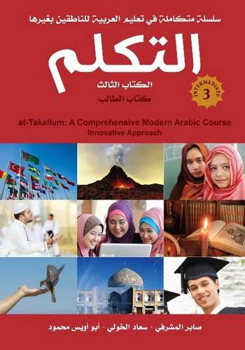 At-Takallum Arabic Teaching Set -- Intermediate Level: Committee, Andre Brasilier