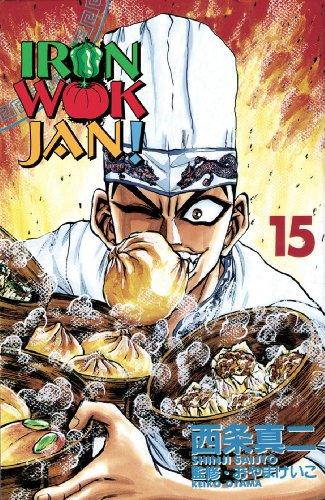 Iron Wok Jan Volume 15 (Iron Wok Jan (Graphic Novels)): Saijyo, Shinji; Oyama, Keiko