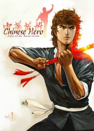 9781597960410: Chinese Hero Volume 1: Tales Of The Blood Sword (v. 1)