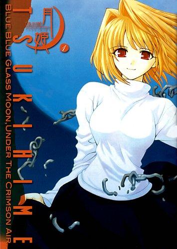 Lunar Legend Tsukihime Volume 1 (v. 1): Sasakishonen