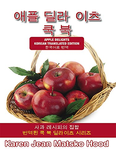 9781598080131: Apple Delights Cookbook: A Collection of Apple Recipes (Korean Edition)