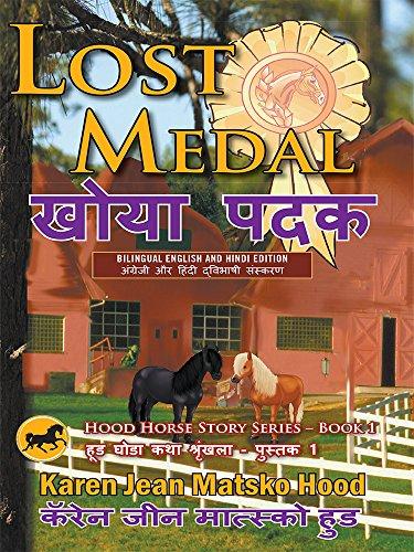 9781598085488: Lost Medal (Hood Horse Story) (English and Hindi Edition)