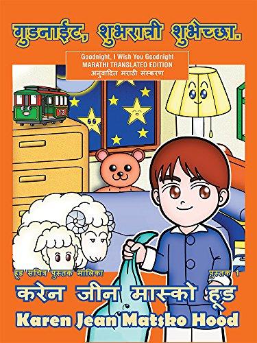 9781598086812: Goodnight, I Wish You Goodnight, Translated Marathi (Marathi Edition)