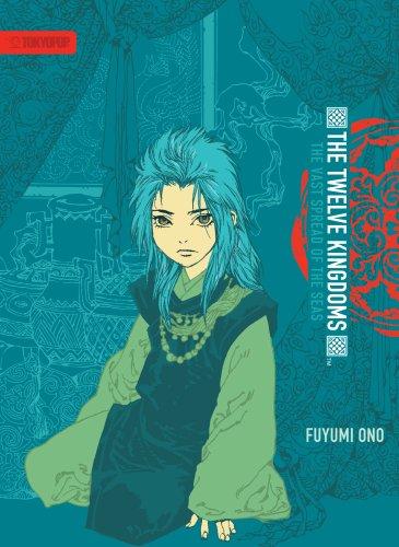 The Twelve Kingdoms, Vol. 3: The Vast Spread of the Seas: Fuyumi Ono
