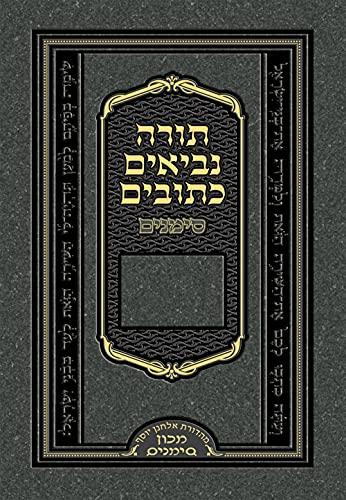 Tanach Simanim: Pocket Edition (Hebrew Edition): n/a
