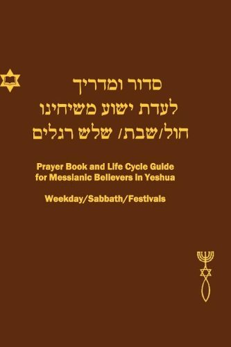 9781598589641: Prayer Book and Life Cycle Guide for Messianic Believers in Yeshua