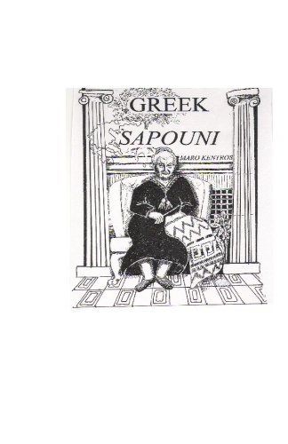 Greek Sapouni: Kentros, Maro