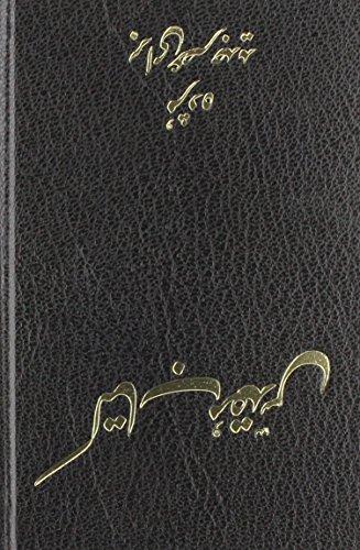 9781598776324: Persian Bible - Todays Persian Version