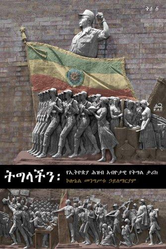 9781599078014: Tiglachin (Amharic Edition)