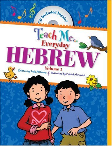 9781599721057: TEACH ME EVERYDAY HEBREW: 1